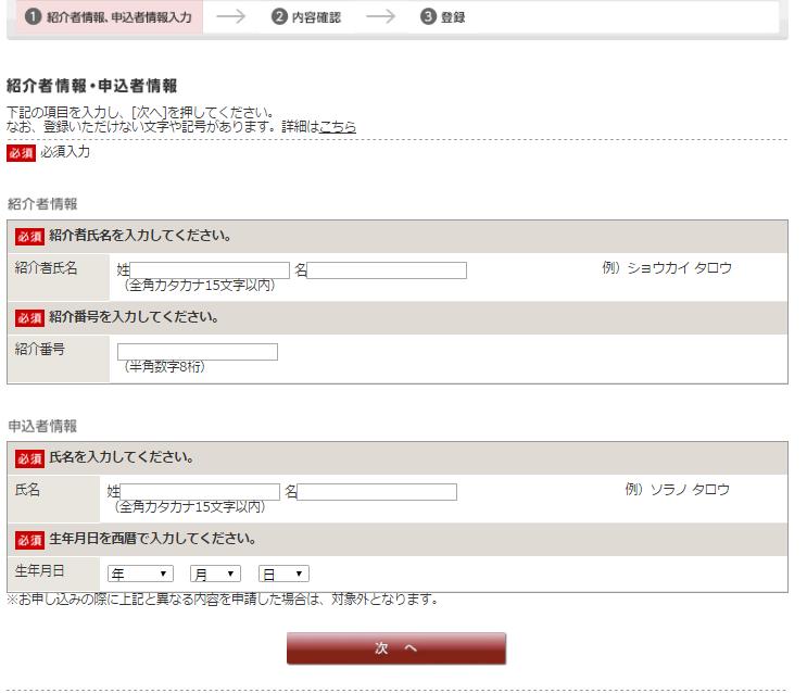 f:id:shinjuku-shirane:20170303081540p:plain