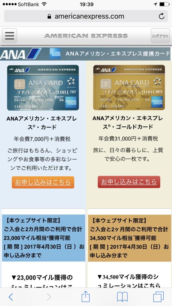 f:id:shinjuku-shirane:20170304194758p:plain