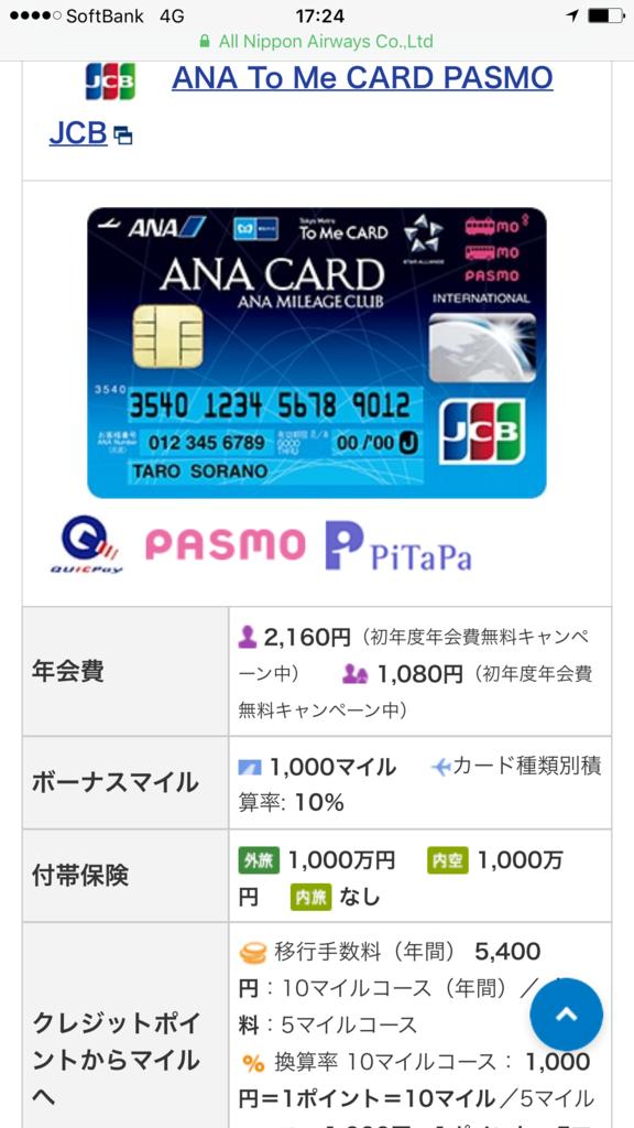 f:id:shinjuku-shirane:20170310172435p:plain
