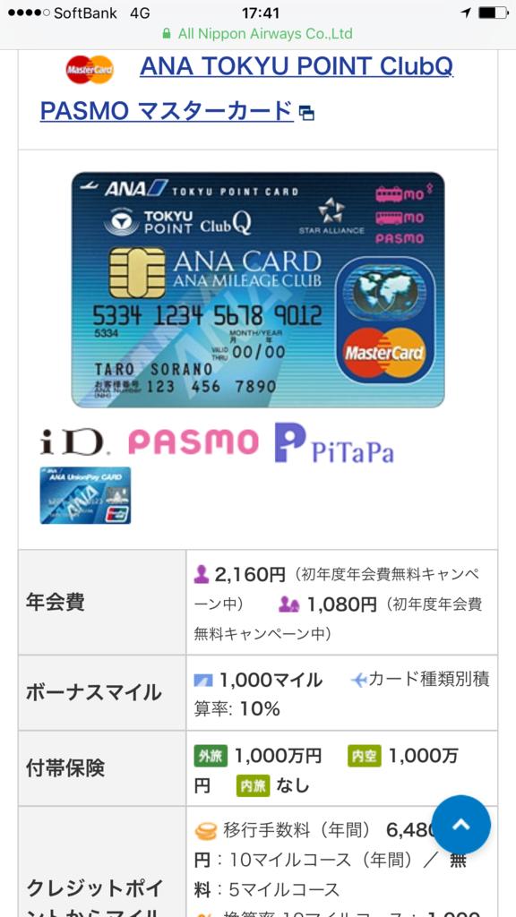 f:id:shinjuku-shirane:20170310174135p:plain
