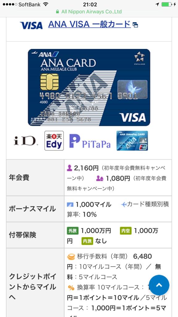 f:id:shinjuku-shirane:20170310210336p:plain