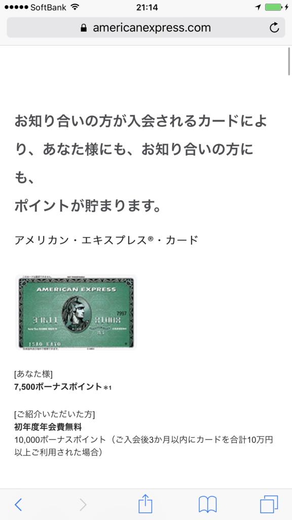 f:id:shinjuku-shirane:20170311211539p:plain
