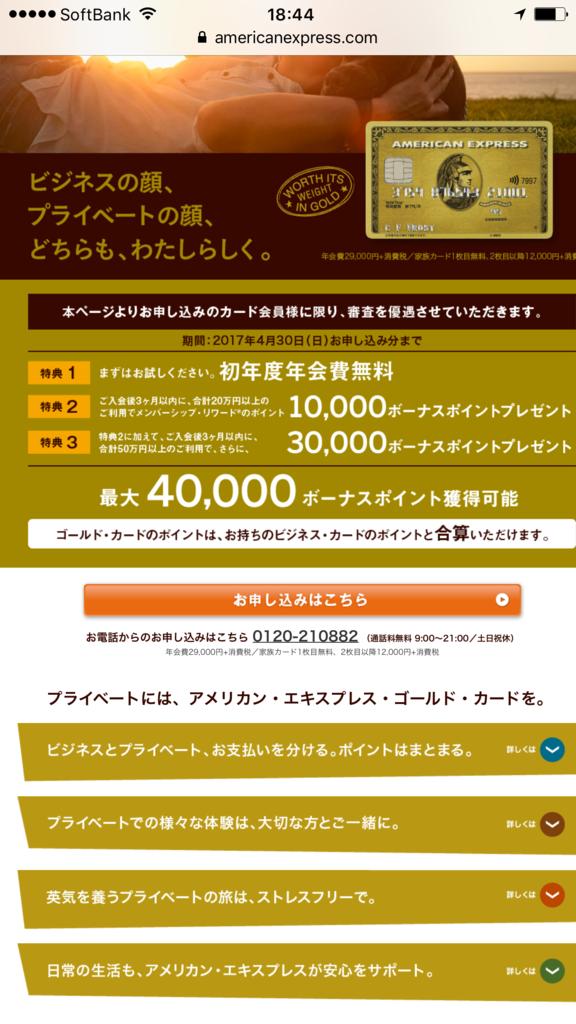 f:id:shinjuku-shirane:20170311211757p:plain