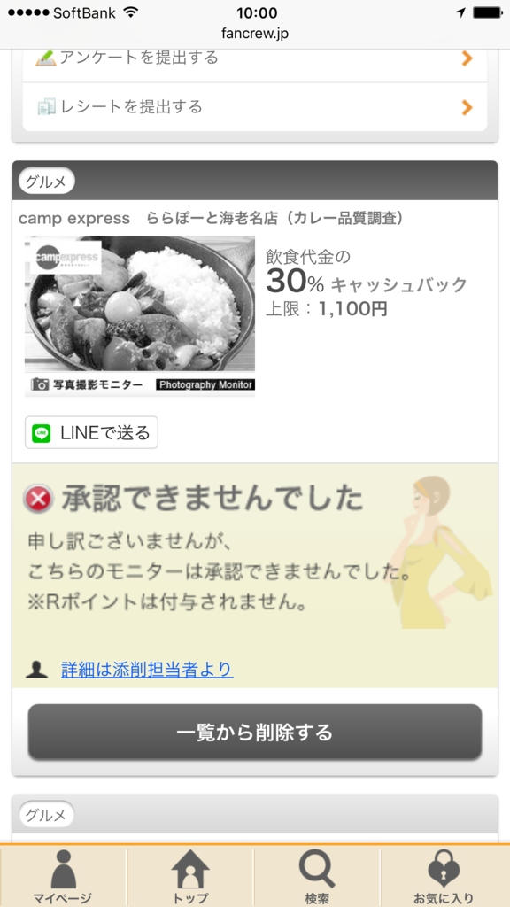 f:id:shinjuku-shirane:20170312100047p:plain