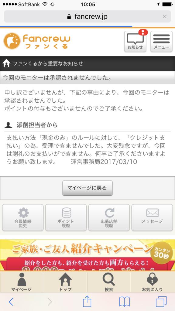 f:id:shinjuku-shirane:20170312100547p:plain