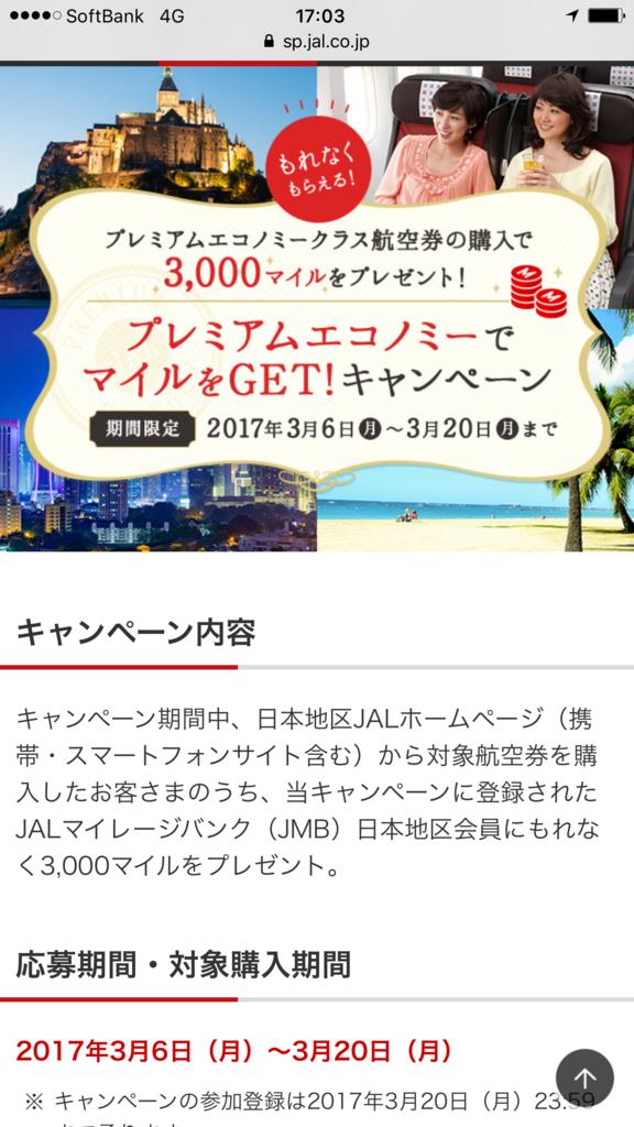f:id:shinjuku-shirane:20170313170324p:plain