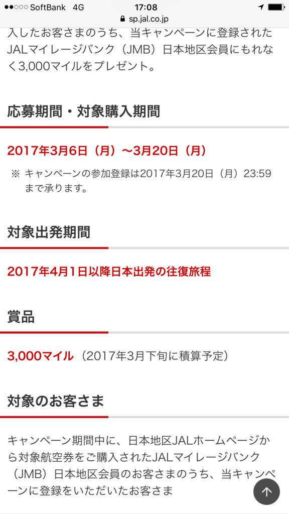f:id:shinjuku-shirane:20170313170950p:plain