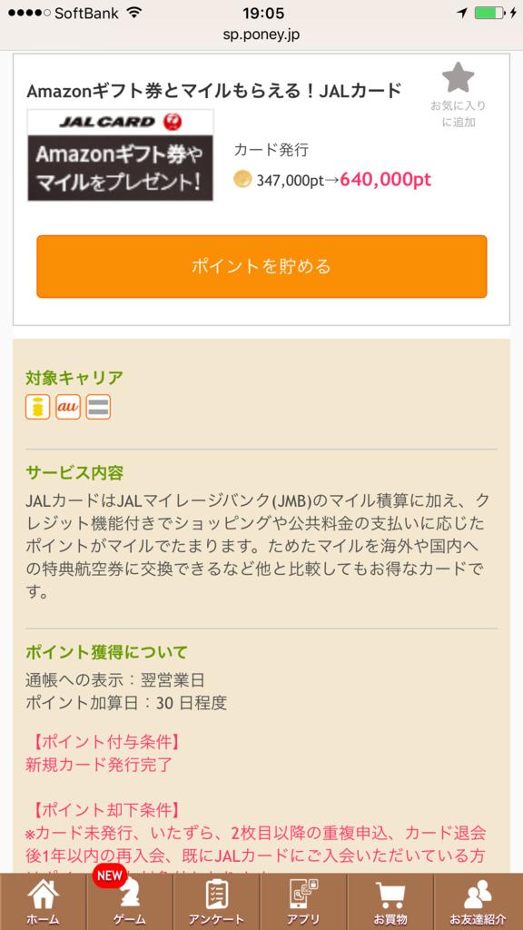 f:id:shinjuku-shirane:20170317190615p:plain