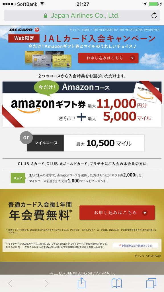 f:id:shinjuku-shirane:20170317213039p:plain