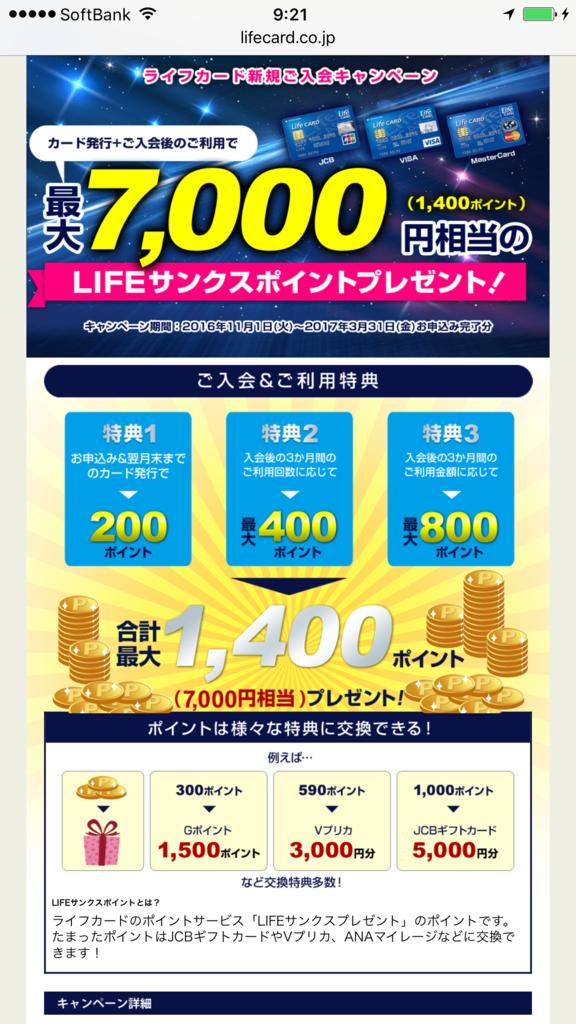 f:id:shinjuku-shirane:20170318093111p:plain