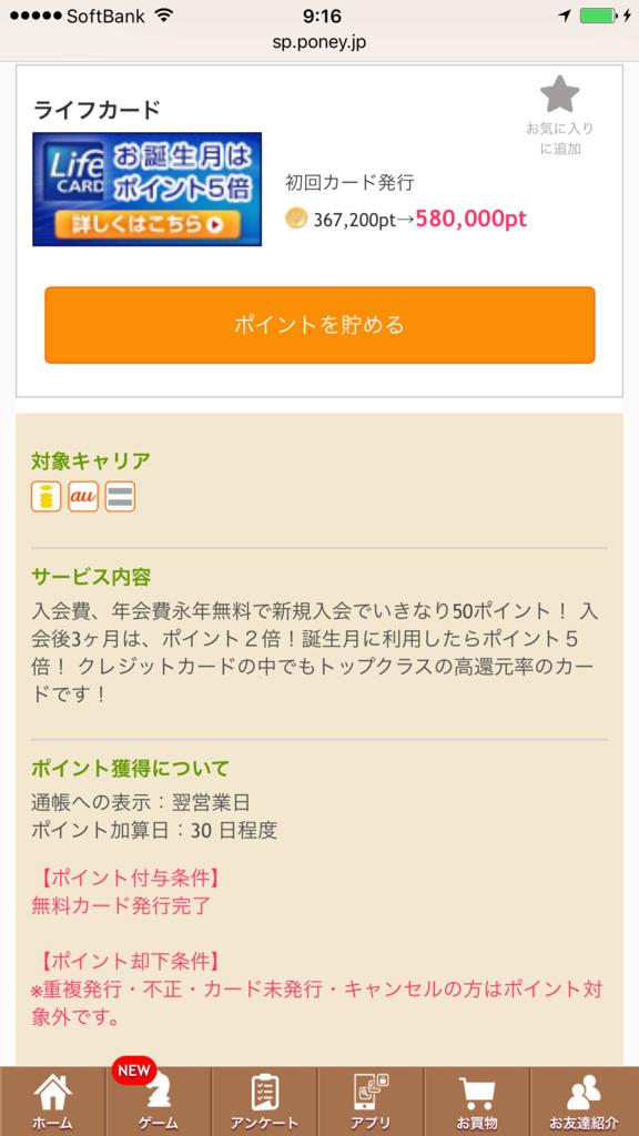 f:id:shinjuku-shirane:20170318094208p:plain