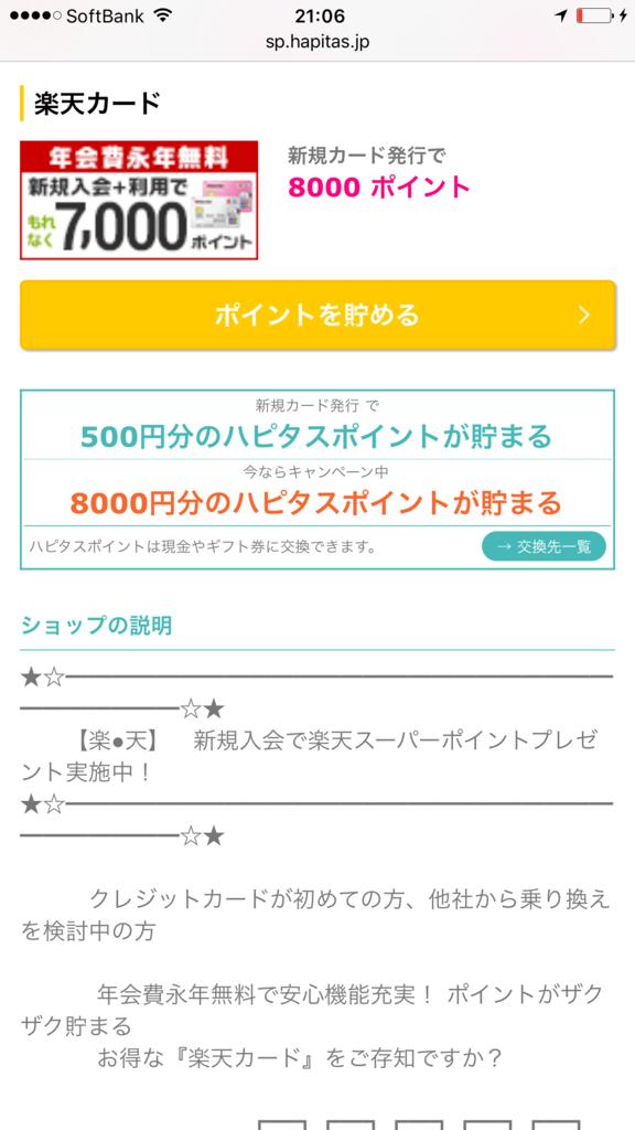 f:id:shinjuku-shirane:20170319211008p:plain