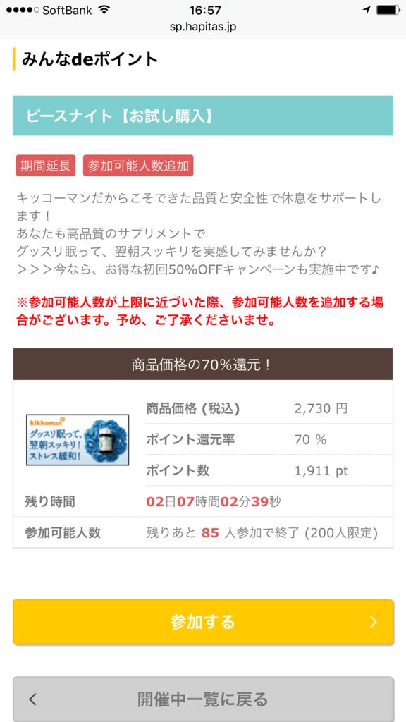 f:id:shinjuku-shirane:20170320165734p:plain