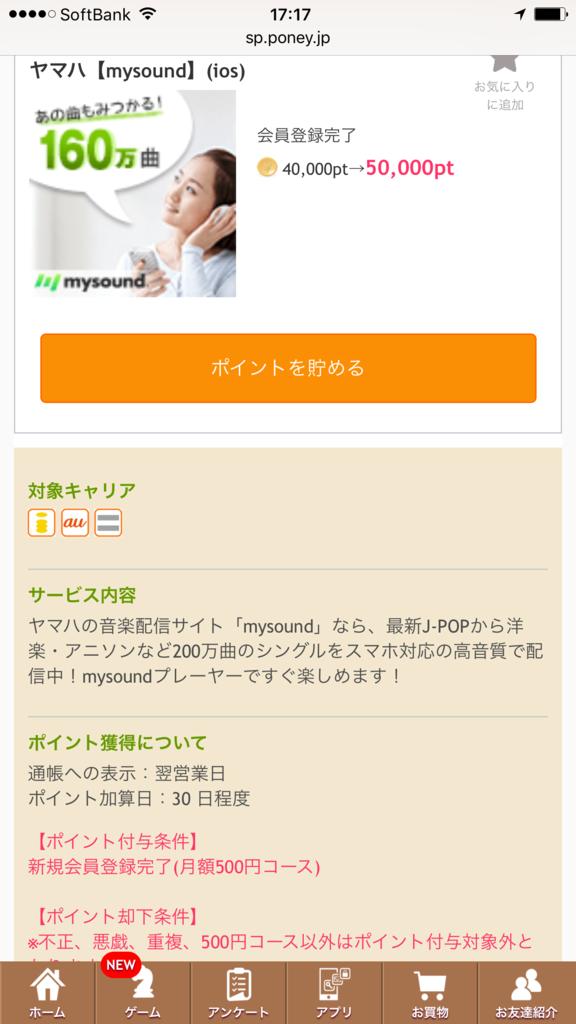 f:id:shinjuku-shirane:20170320172325p:plain