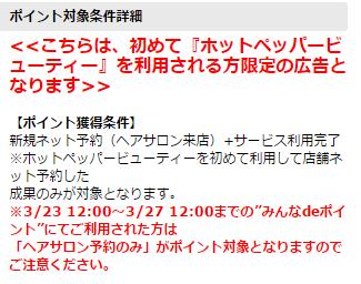 f:id:shinjuku-shirane:20170323133731p:plain