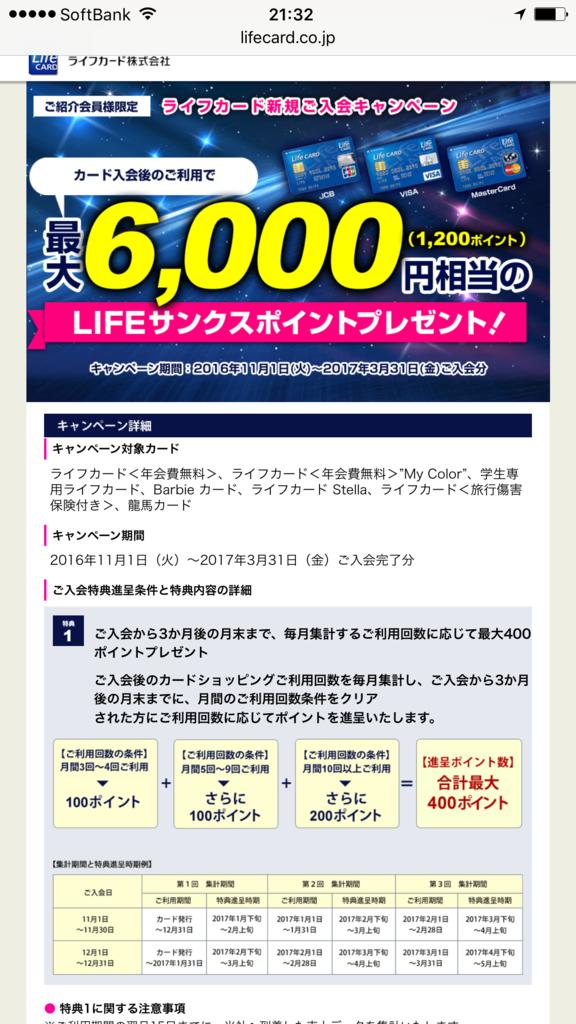 f:id:shinjuku-shirane:20170325213255p:plain