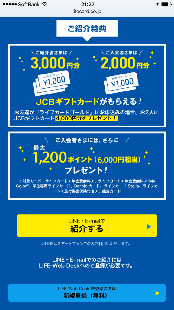 f:id:shinjuku-shirane:20170325214308p:plain