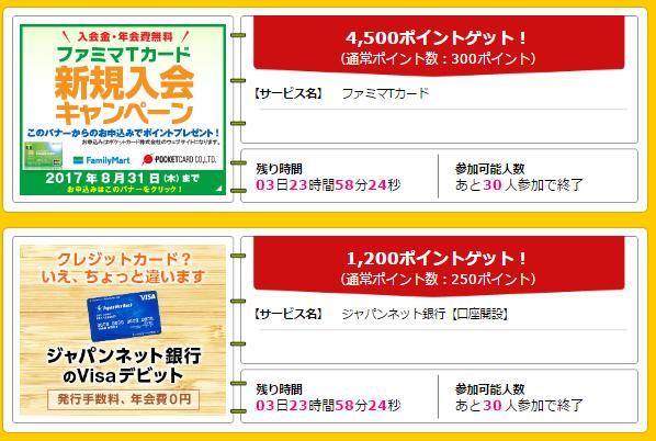 f:id:shinjuku-shirane:20170330120144p:plain