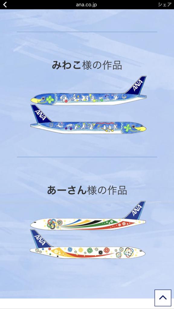 f:id:shinjuku-shirane:20170401210706p:plain