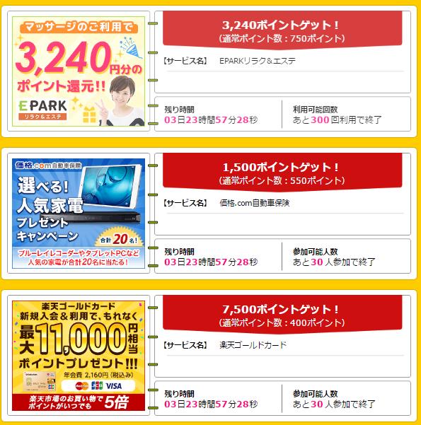 f:id:shinjuku-shirane:20170406120239p:plain