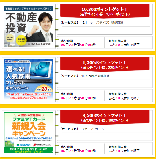 f:id:shinjuku-shirane:20170501120207p:plain