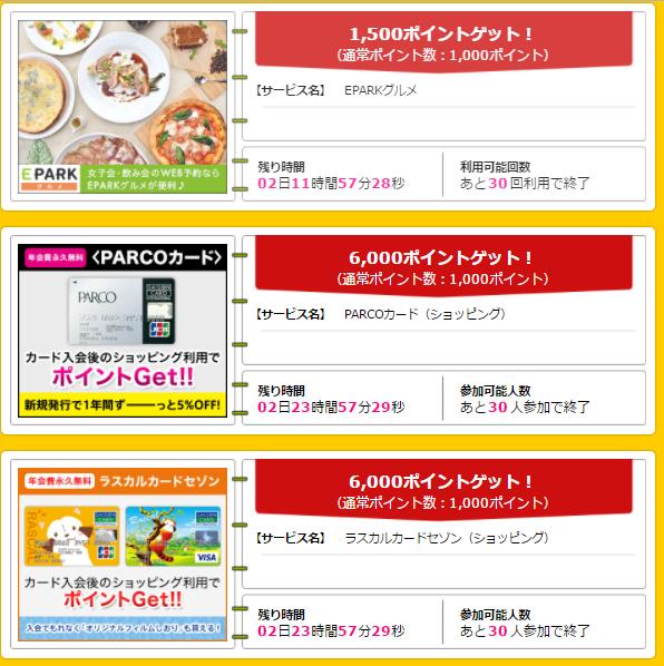 f:id:shinjuku-shirane:20170529120242p:plain