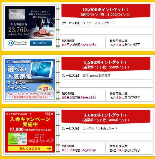 f:id:shinjuku-shirane:20170720120352p:plain
