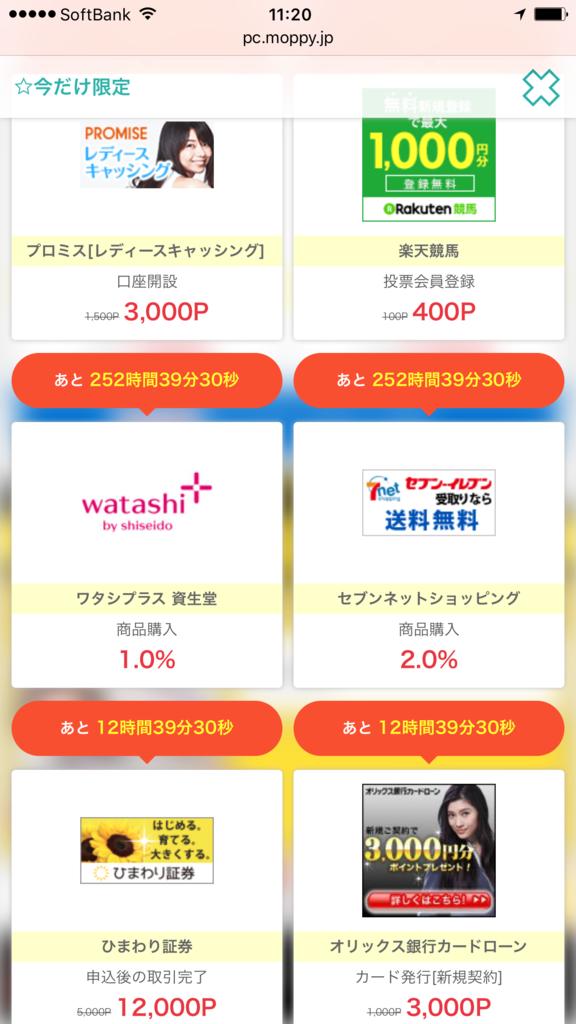f:id:shinjuku-shirane:20170811112428p:plain