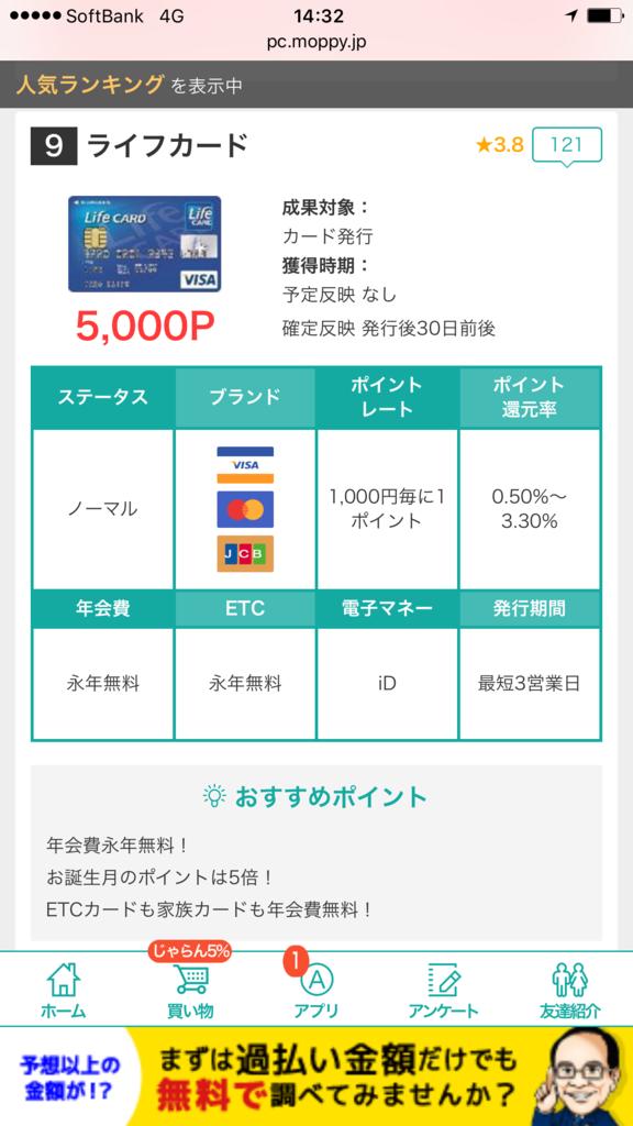 f:id:shinjuku-shirane:20170817143244p:plain