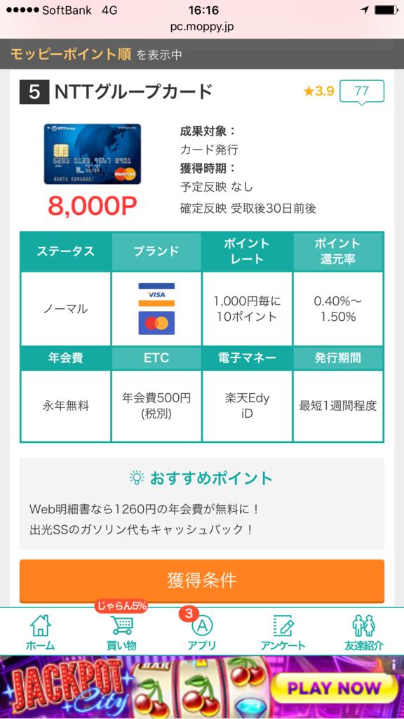 f:id:shinjuku-shirane:20170819162048p:plain