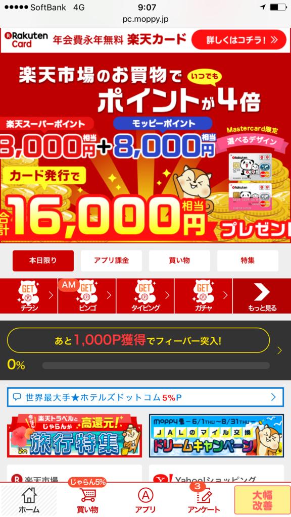 f:id:shinjuku-shirane:20170823091202p:plain