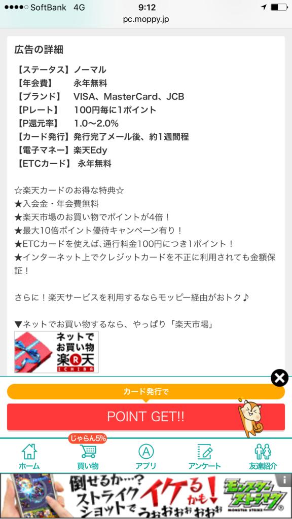 f:id:shinjuku-shirane:20170823091310p:plain