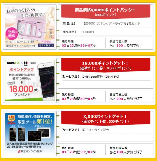 f:id:shinjuku-shirane:20170824120114p:plain
