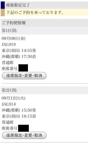 f:id:shinjuku-shirane:20170825080912p:plain
