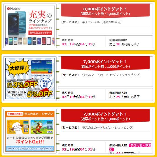 f:id:shinjuku-shirane:20170904165536p:plain