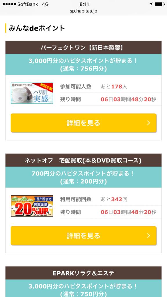 f:id:shinjuku-shirane:20170915081327p:plain