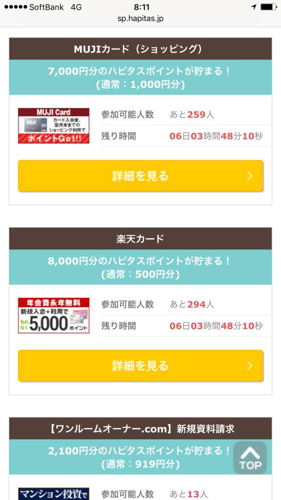f:id:shinjuku-shirane:20170915081425p:plain