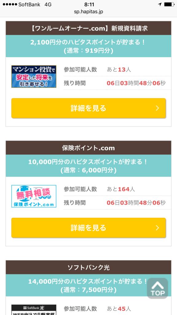 f:id:shinjuku-shirane:20170915081510p:plain