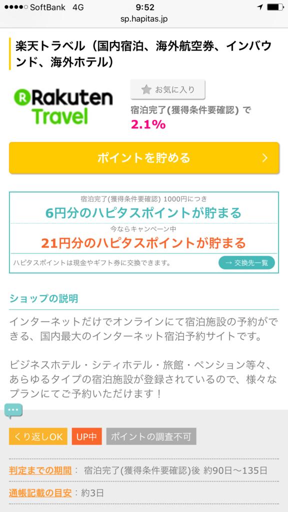 f:id:shinjuku-shirane:20170919095406p:plain