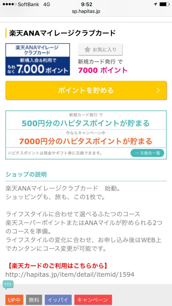 f:id:shinjuku-shirane:20170919095651p:plain