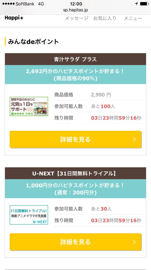 f:id:shinjuku-shirane:20170921120309p:plain