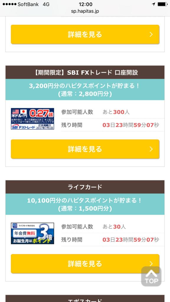 f:id:shinjuku-shirane:20170921120334p:plain