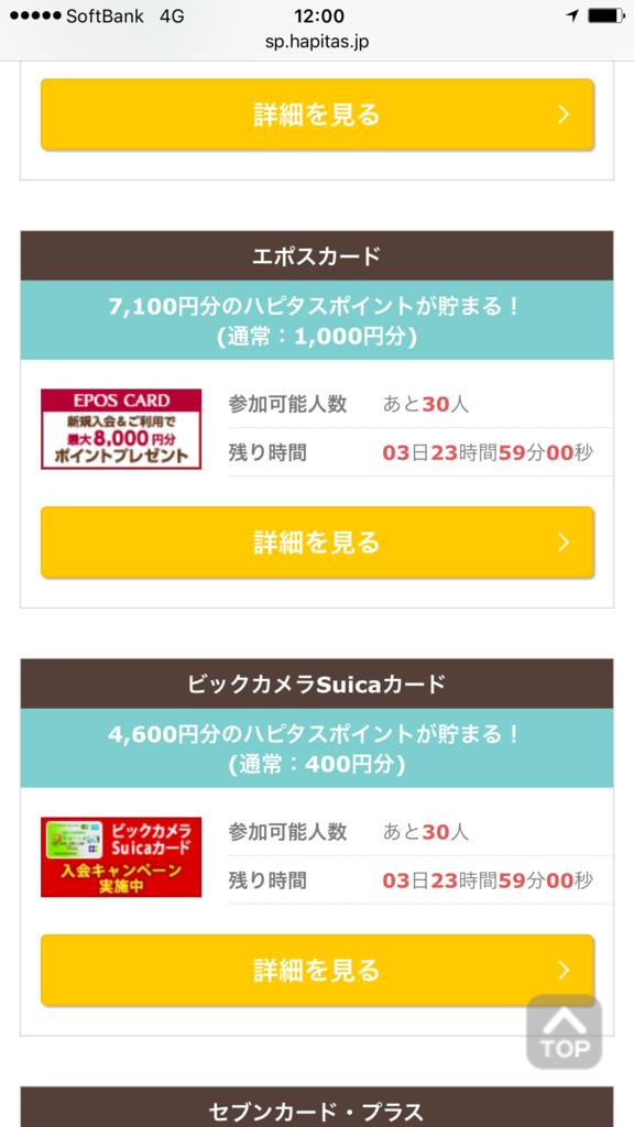 f:id:shinjuku-shirane:20170921120357p:plain