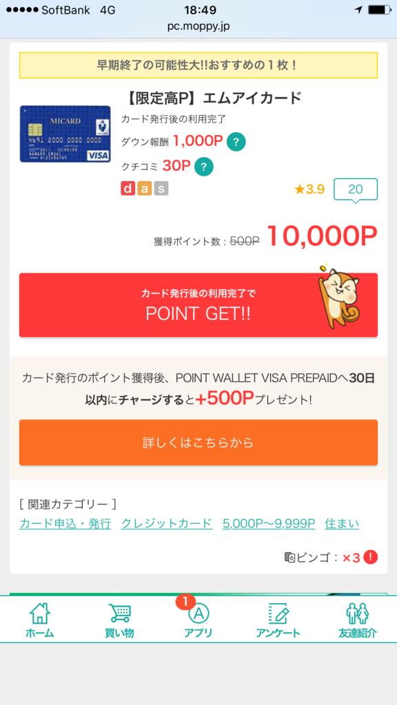 f:id:shinjuku-shirane:20171001185241p:plain