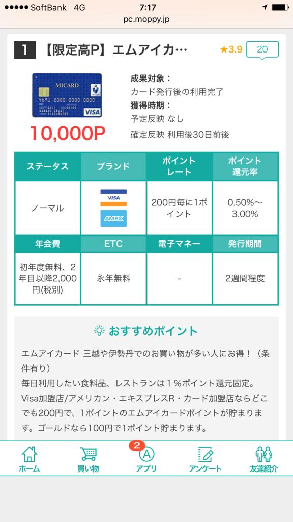 f:id:shinjuku-shirane:20171002072415p:plain