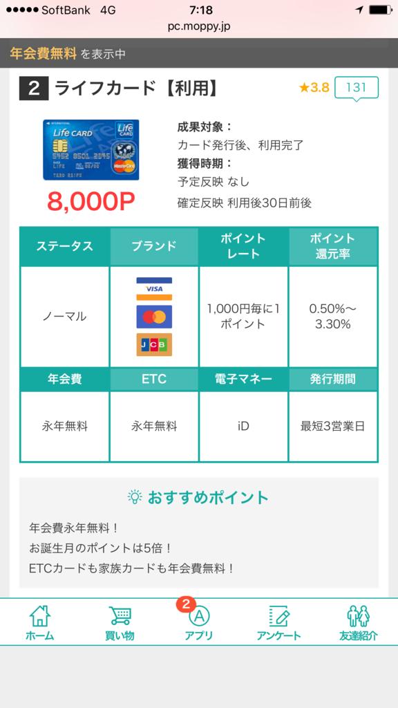 f:id:shinjuku-shirane:20171002072436p:plain