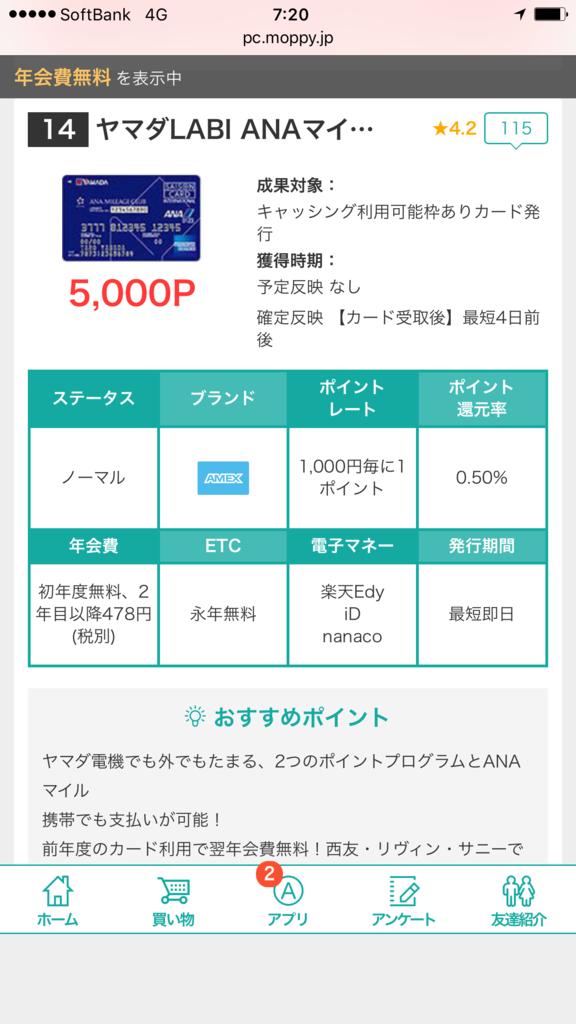 f:id:shinjuku-shirane:20171002072515p:plain