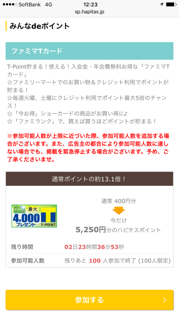 f:id:shinjuku-shirane:20171002122546p:plain