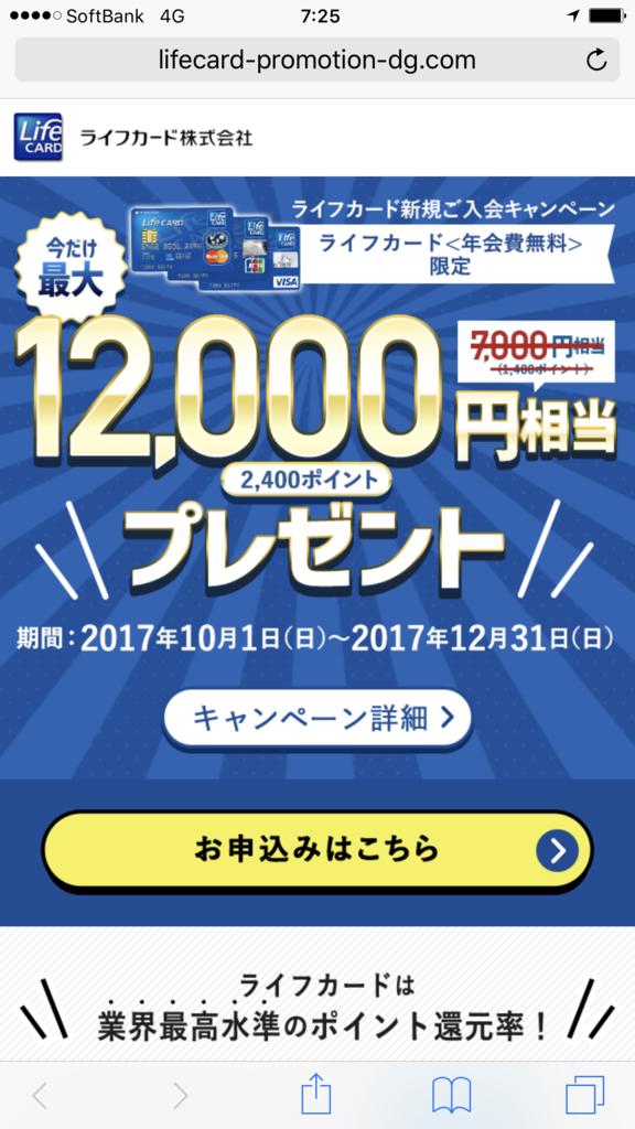 f:id:shinjuku-shirane:20171004073059p:plain