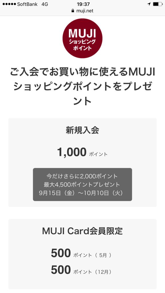 f:id:shinjuku-shirane:20171005194352p:plain